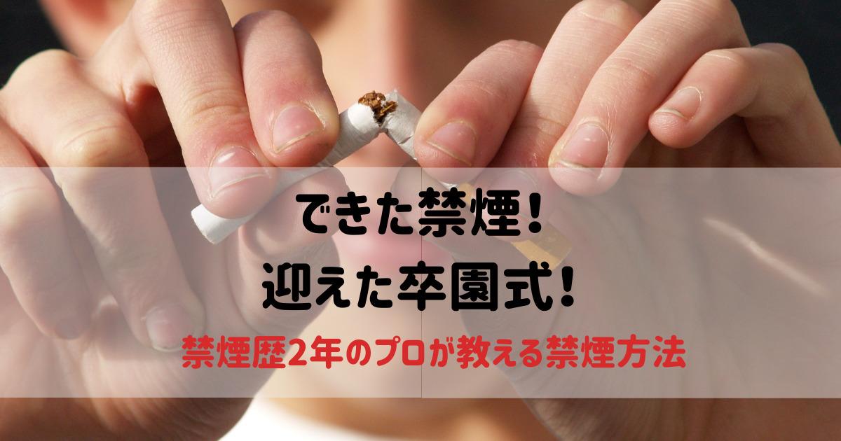 【健康第一】できた禁煙!迎えた卒煙式!!