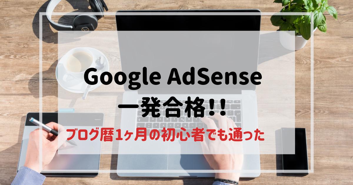 【歓喜!】Google AdSense一発合格!!