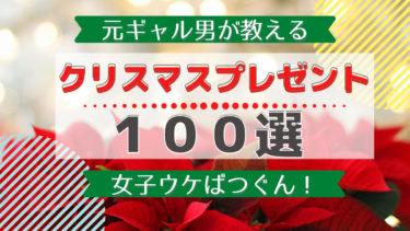 元ギャル男が教える女子ウケばつぐん!クリスマスプレゼント100選!!