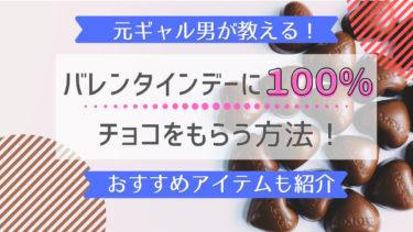 元ギャル男が教える!バレンタインデーに100%チョコをもらう方法!!