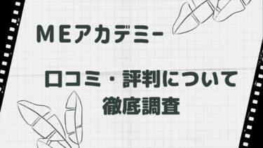 【動画編集スクール】MEアカデミーの口コミ!技術を身につけることができるのか!?良い点・悪い点徹底調査!
