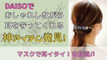 【DAISO】マスクフックはおしゃれしながら耳を守ってくれる神アイテム!