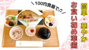 100均食器でもできた!お食い初めの準備はネットを使って、簡単!華やかに!