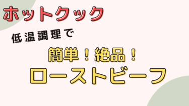 【ホットクック】低温調理で柔らか絶品!ローストビーフ